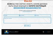 Исправлю, доработаю Landing Page. Css. Html. Bootstrap 10 - kwork.ru