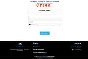 Исправлю, доработаю Landing Page. Css. Html. Bootstrap 11 - kwork.ru