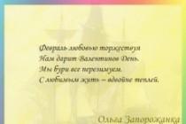 Поздравление от имени компании к официальным и личным праздникам 21 - kwork.ru