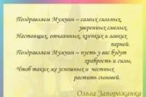 Поздравление от имени компании к официальным и личным праздникам 22 - kwork.ru