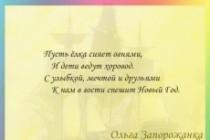 Поздравление от имени компании к официальным и личным праздникам 23 - kwork.ru