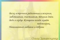 Поздравление от имени компании к официальным и личным праздникам 24 - kwork.ru