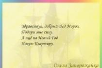 Поздравление от имени компании к официальным и личным праздникам 25 - kwork.ru