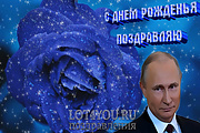 Именное видео поздравление с днем рождения от Путина 9 - kwork.ru