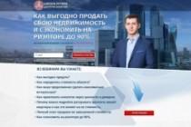 Создание Landing Pages на Wordpress 20 - kwork.ru
