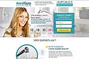Создание Landing Pages на Wordpress 27 - kwork.ru