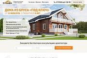 Создание Landing Pages на Wordpress 29 - kwork.ru