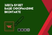 Оформлю сообщество ВКонтакте, Обложка + Аватар 5 - kwork.ru