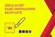 Оформлю сообщество ВКонтакте, Обложка + Аватар 7 - kwork.ru