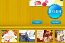 Создам Книжный Шкаф с вашим контентом на iOS 7 - kwork.ru