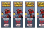Дизайн баннера 102 - kwork.ru