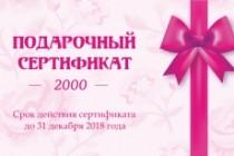 Создам дизайн сертификата, купона 13 - kwork.ru