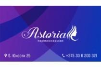 Дизайн визитки с исходниками 214 - kwork.ru