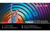 Дизайн визитки с исходниками 221 - kwork.ru