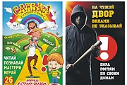 Постер, плакат, афиша 68 - kwork.ru