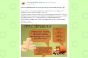 Оформление группы ВКонтакте 9 - kwork.ru