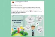 Оформление группы ВКонтакте 10 - kwork.ru