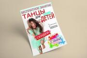 Создам листовку или флаер 16 - kwork.ru