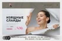 Элемент сайта 39 - kwork.ru