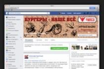 Оформлю вашу группу или страницу в Facebook 15 - kwork.ru