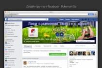 Оформлю вашу группу или страницу в Facebook 19 - kwork.ru