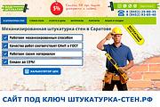 Сделаю сайт на популярном движке WP или Joomla 83 - kwork.ru