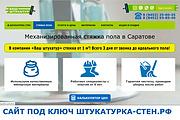 Сделаю сайт на популярном движке WP или Joomla 84 - kwork.ru