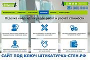 Сделаю сайт на популярном движке WP или Joomla 85 - kwork.ru