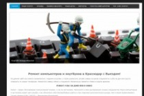 Компьютерный шаблон для сайта 3 - kwork.ru