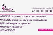 Дизайн визитки 14 - kwork.ru