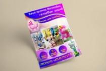 Сделаю дизайн-макет листовки 32 - kwork.ru