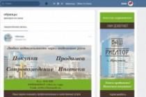 Дизайн группы вконтакте Обложка+баннер+миниатюра или аватар+баннер 20 - kwork.ru