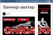Дизайн группы вконтакте Обложка+баннер+миниатюра или аватар+баннер 31 - kwork.ru