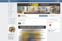 Дизайн группы вконтакте Обложка+баннер+миниатюра или аватар+баннер 23 - kwork.ru