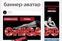 Дизайн группы вконтакте Обложка+баннер+миниатюра или аватар+баннер 24 - kwork.ru