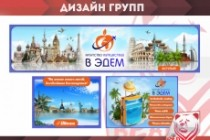 Оформлю сообщество Вконтакте 15 - kwork.ru