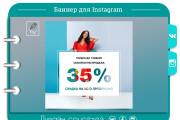 Создам стильный дизайн баннера для Instagram 13 - kwork.ru