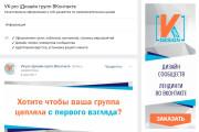Полное оформление коммерческих групп ВКонтакте. Живые обложки 25 - kwork.ru