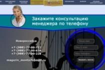 Разработка сайтов визиток 16 - kwork.ru