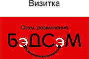 Подготовка макетов к печати офсет, цифра, широкоформатная печать 17 - kwork.ru