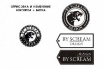 Переведу ваш логотип, изображение в вектор 19 - kwork.ru