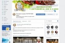 Оформление шапки ВКонтакте. Эксклюзивный конверсионный дизайн 97 - kwork.ru