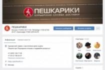 Оформление шапки ВКонтакте. Эксклюзивный конверсионный дизайн 98 - kwork.ru