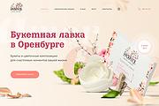 Создание продающего сайта под ключ 27 - kwork.ru
