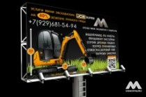 Разработаю дизайн билборда 101 - kwork.ru