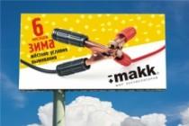 Наружная реклама, билборд 224 - kwork.ru