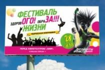 Наружная реклама, билборд 226 - kwork.ru