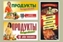Наружная реклама, билборд 228 - kwork.ru