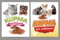 Наружная реклама, билборд 229 - kwork.ru