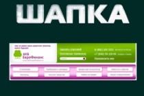 Шапка для сайта 26 - kwork.ru